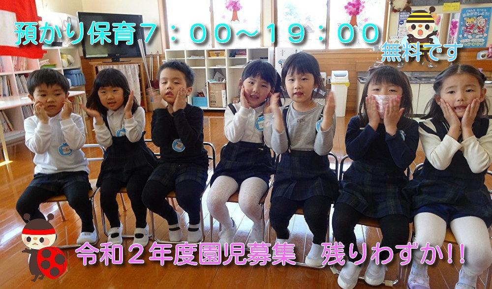 学校法人東林学園 和田幼稚園