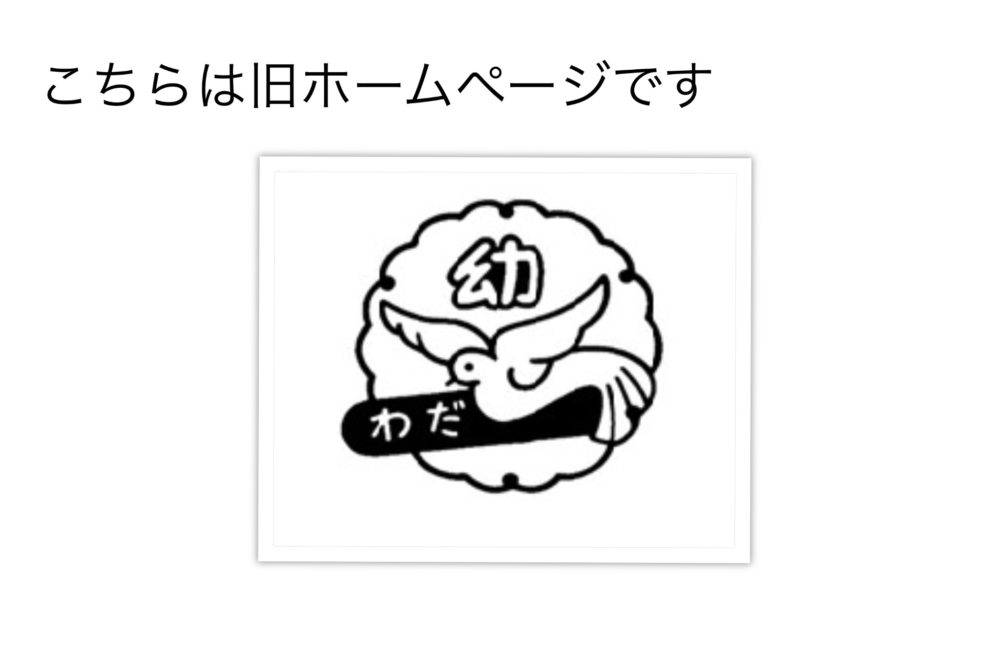 旧HP:学校法人東林学園 和田幼稚園
